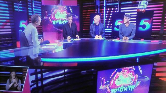 אולפן ערוץ הספורט לקראת עוד קלאסיקו בספרד, במהלך העונה האחרונה (צילום מסך)