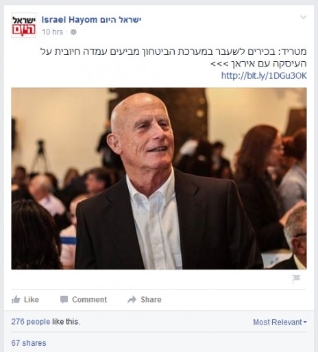 """מטריד: בכירים לשעבר במערכת הביטחון מביעים עמדה הפוכה מזו של ראש הממשלה (צילום מסך: דף הפייסבוק של """"ישראל היום"""")"""