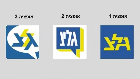 """האפשרויות השונות ללוגו תחנת הרדיו הצבאית גלי-צה""""ל, יולי 2015"""