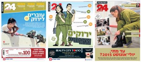"""שערי גליונות שיתוף הפעולה של """"24 שעות"""" והאגודה למען החייל, 2015-2013"""
