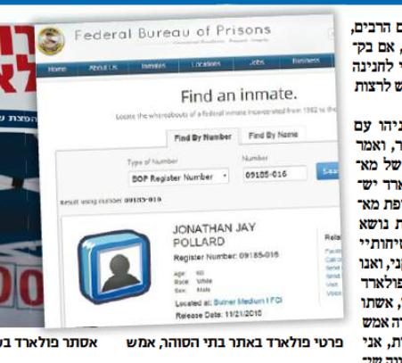"""""""ישראל היום"""" חושף: פולארד מוחזק בכלא אמריקאי, עמ' 2, היום"""