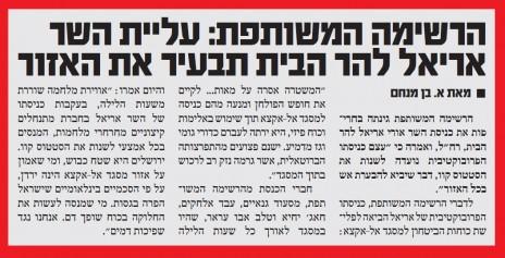 """ידיעה בעמוד הפותח של """"הפלס"""" מוקדשת לתגובות חברי-כנסת ערבים לעליית יהודים להר-הבית"""