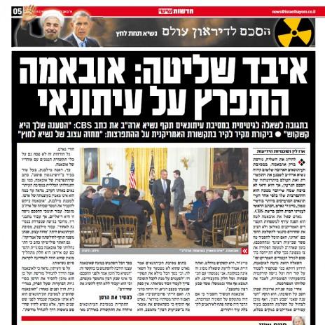 """ב""""ישראל היום"""" מגדירים מחדש את המושג איבוד שליטה. """"ישראל היום"""", היום"""
