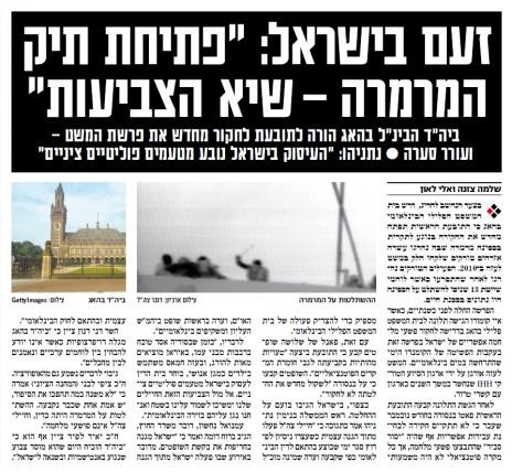"""""""ישראל היום"""", 17.7.15"""