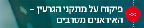 """""""ישראל היום"""", 13.7.15"""