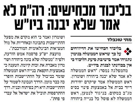 """""""ישראל היום"""", 14.7.15 (לחצו להגדלה)"""