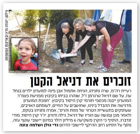 """""""ישראל היום"""", עמ' 15, היום"""