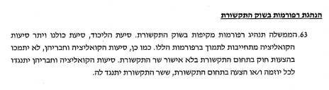 סעיף ההתחייבות שבמחלוקת כפי שהוא מופיע בהסכם הקואליציוני של הליכוד עם מפלגת כולנו