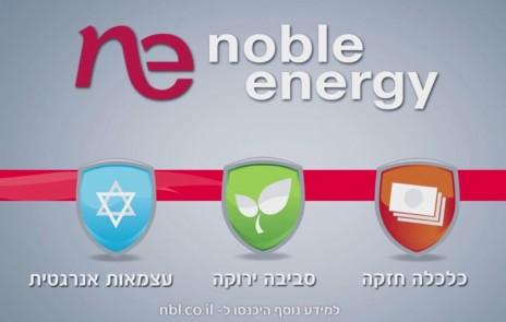 שלושת העקרונות של נובל-אנרג'י, מתוך סרטון תדמית (צילום מסך)