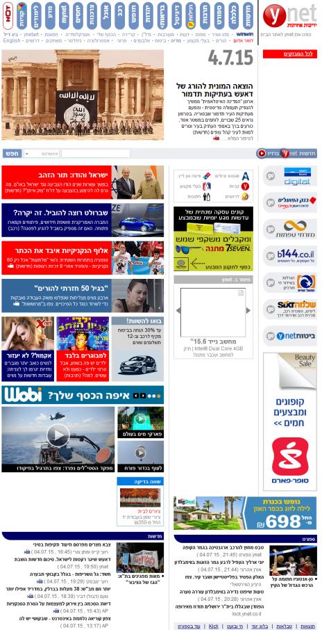 """""""מאות מפגינים"""". אתר ynet, החלק העליון של דף הבית, 4.7.15 (לחצו להגדלה)"""
