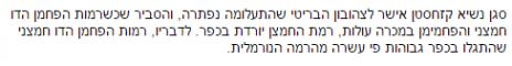 ynet, 19.7.2015