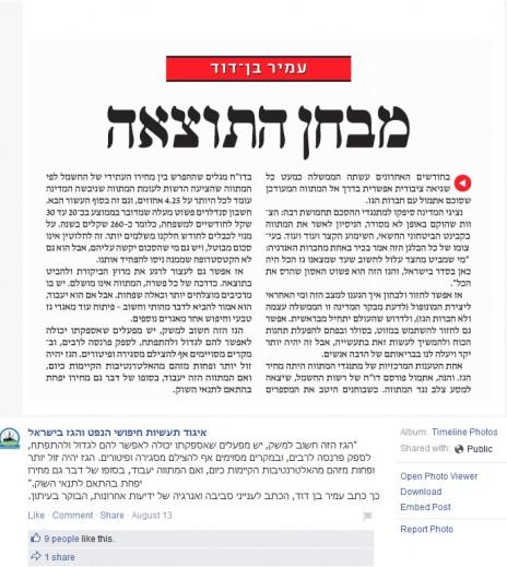 """מאמר של עמיר בן-דוד, הכתב המכסה את תחום הגז ב""""ידיעות אחרונות"""", בדף הפייסבוק של מונופול הגז (צילום מסך)"""
