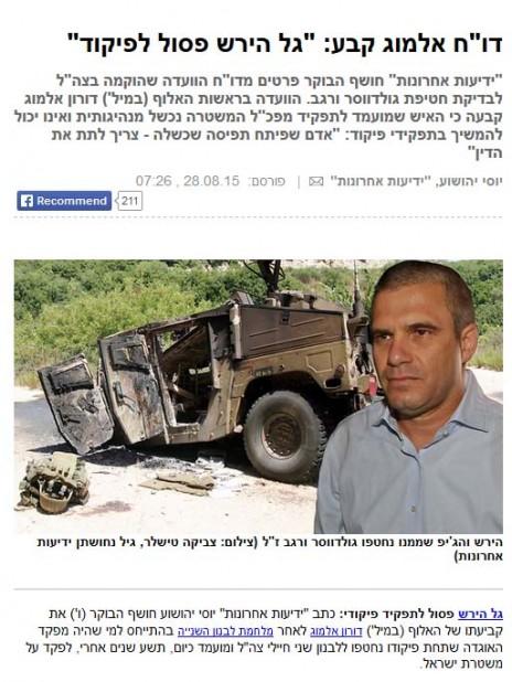 """ynet: """"פסול לפיקוד"""", """"חשיפת 'ידיעות אחרונות'"""", 28.8.15"""