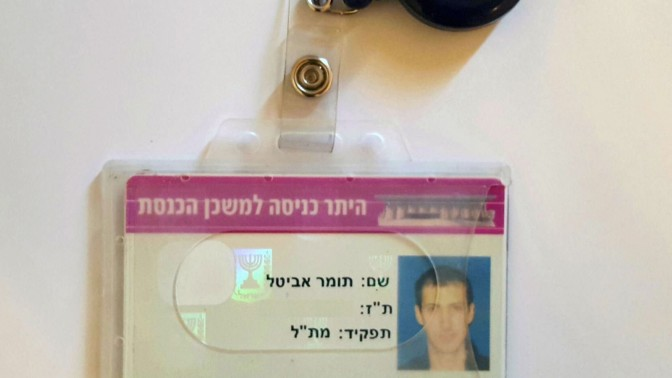 היתר כניסה למשכן הכנסת של תומר אביטל (צילום: תומר אביטל)