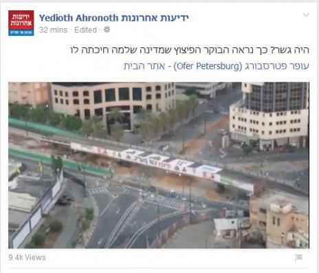 """מדינה שלמה חיכתה. מתוך דף הפייסבוק של """"ידיעות אחרונות"""" (צילום מסך)"""