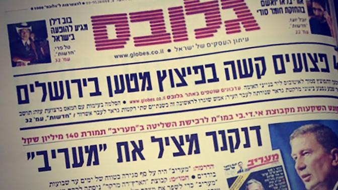 """""""דנקנר מציל את 'מעריב'"""", שער """"גלובס"""", 23.3.2011"""