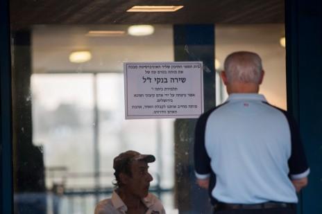 ירושלים, 2.8.15 (צילום: יונתן זינדל)