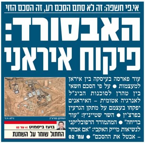 """""""האבסורד: פיקוח איראני"""", הכותרת הראשית של """"ישראל היום"""" שהוכחשה עוד באותו יום על ידי המקור לה (20.8.15)"""