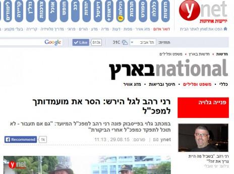 רני רהב ב-ynet (צילום מסך)