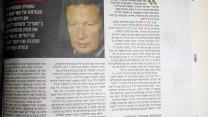 """""""שאלת 140 מיליון השקלים"""", סמי פרץ על רכישת דנקנר את """"מעריב"""", """"דה מרקר"""", 25.3.2011"""