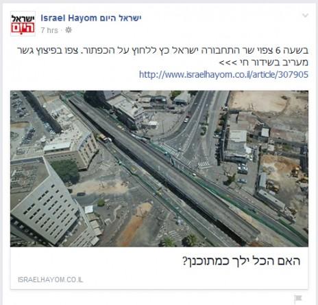 """צפו. מתוך דף הפייסבוק של """"ישראל היום"""", היום"""