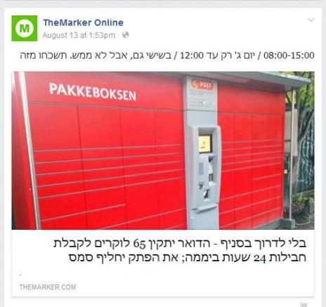 """תשכחו מלחכות בתור. דף הפייסבוק של """"דה-מרקר"""" (צילום מסך)"""