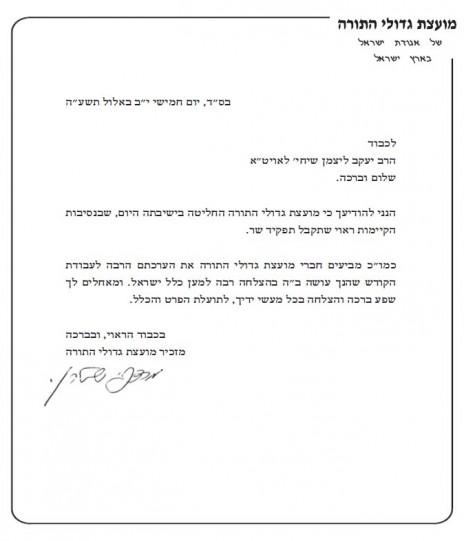 """מכתב מועצת גדולי התורה ליעקב ליצמן, מתוך """"המודיע"""""""