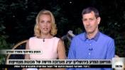 """יואב לימור וגלית גוטמן מציגים מידע ממומן מטעם משרד המדע בתוכנית """"הבוקר של קשת"""", 2015 (צילום מסך)"""