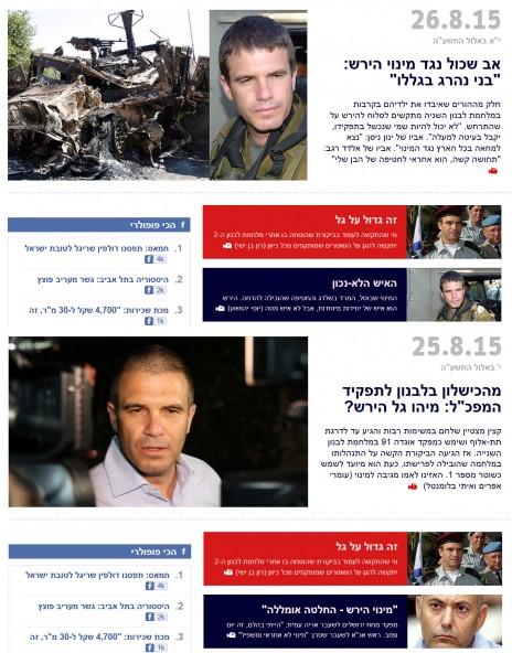 """""""זה גדול על גל"""", """"בני נהרג בגללו"""". כותרות ערוץ החדשות של ynet, היום ואמש (צילומי מסך)"""