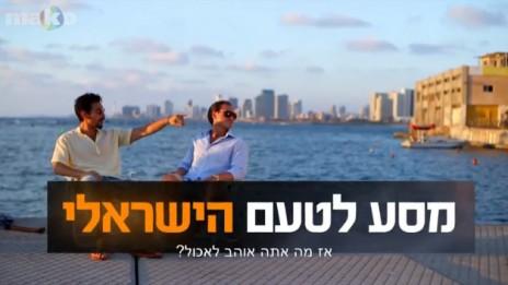 """מתוך סרטון תוכן שיווקי לארגון מסע ששודר בתוכנית """"מאסטר שף"""" בערוץ 2 ובאתר mako (צילום מסך)"""