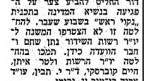"""""""רשות השידור מתנצלת לפני הנשיא קציר"""", """"דבר"""", 24.12.1974"""