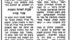 """""""'מבט', 'ניקוי ראש' ו'הוואי' התוכניות הפופולריות ביותר"""", """"דבר"""", 28.1.1975"""