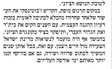 """""""ישראל השבוע"""", מוסף """"ישראל היום"""", עמוד 16"""