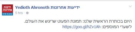 """מתוך דף הפייסבוק של """"ידיעות אחרונות"""""""