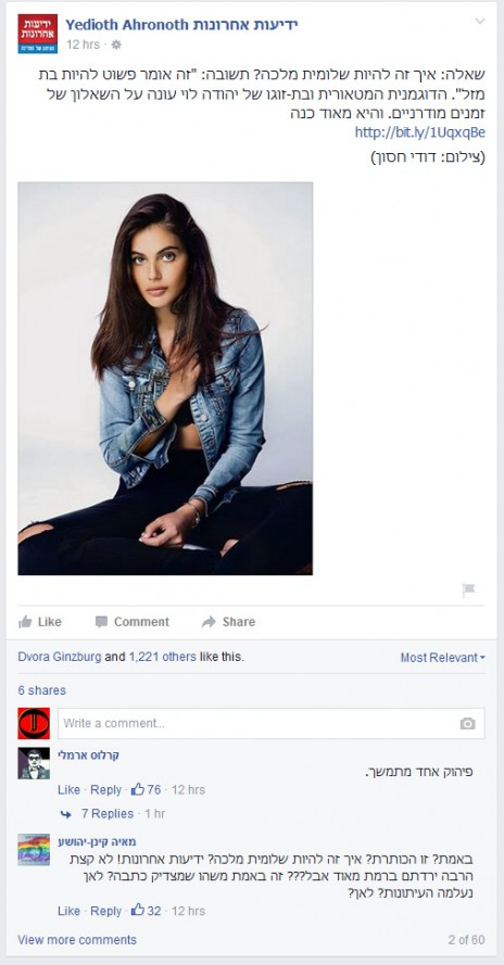 """הגולשים מגיבים לעוד טיזר עייף לראיון עם דוגמנית, דף הפייסבוק של """"ידיעות אחרונות"""", 3.9.15"""