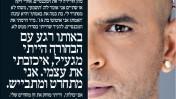 """אייל גולן על שער מוסף """"7 ימים"""" של """"ידיעות אחרונות"""", 4.4.14"""