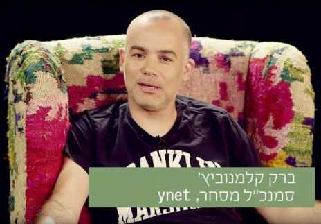 ברק קלמנוביץ' (צילום מסך מתוך ערוץ היוטיוב של הקריה האקדמית אונו)