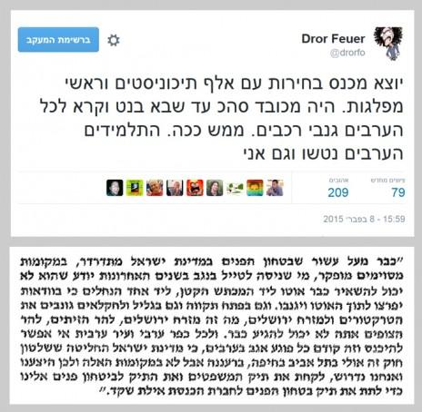 הציוץ של פויר (צילום מסך), ומתחתיו הדברים שאמר בנט באירוע באוניברסיטת תל-אביב, כפי שנטען בכתב התביעה (לחצו להגדלה)