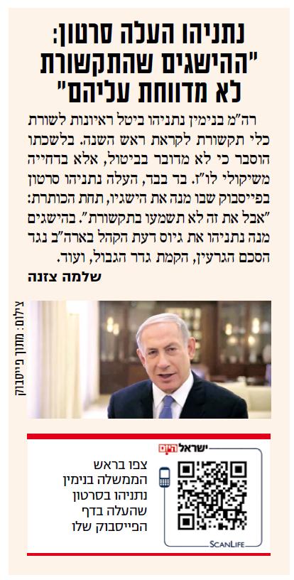 """הידיעה של צזנה, """"ישראל היום"""", היום (לחצו להגדלה)"""