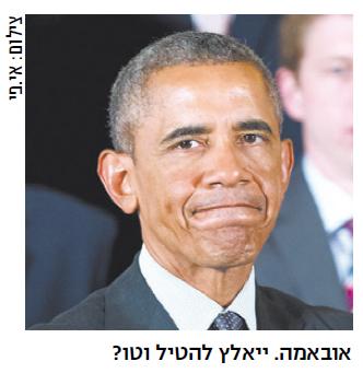 """אובמה ב""""ישראל היום"""", היום"""