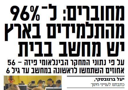 """הכותרת ב""""ישראל היום"""", היום (לחצו לקריאת הידיעה המלאה)"""
