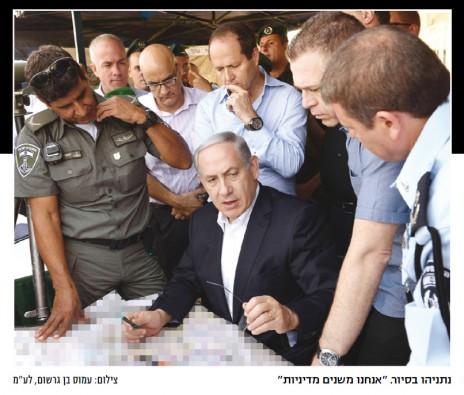 """""""ישראל היום"""", מתוך הכפולה הפותחת"""