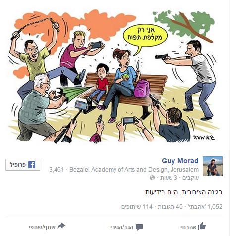 """קריקטורה מאת גיא מורד, """"ידיעות אחרונות"""", 15.10.15"""
