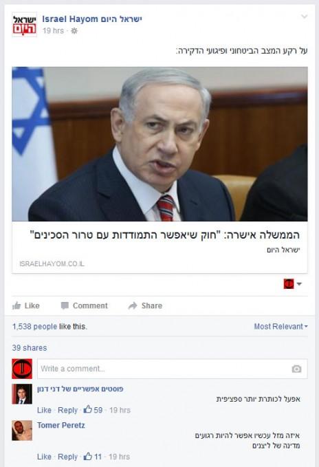 """מתוך דף הפייסבוק של """"ישראל היום"""""""