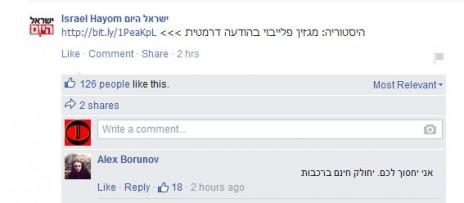 """דף הפייסבוק של """"ישראל היום"""", היום"""