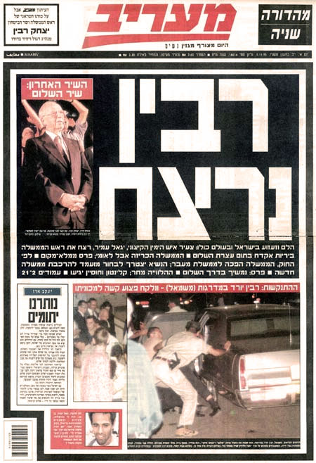 """רבין נרצח"", ""מעריב"", 5.11.1995"