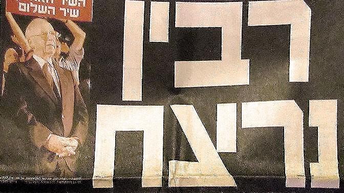 """""""רבין נרצח"""", מתוך שער """"מעריב"""" ביום שלאחר הרצח"""