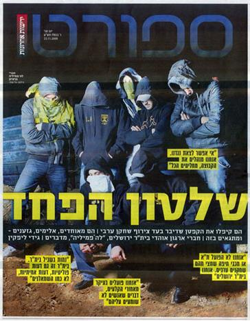 """שער ספורט """"ידיעות אחרונות"""" על לה-פמיליה, נובמבר 2009"""