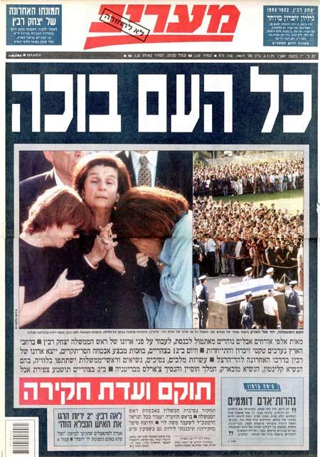 """""""כל העם בוכה"""", """"מעריב"""", 6.11.1995"""