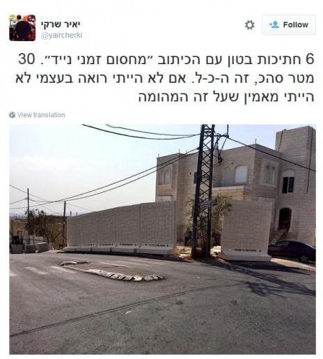 צילום המחסום בטוויטר של יאיר שרקי